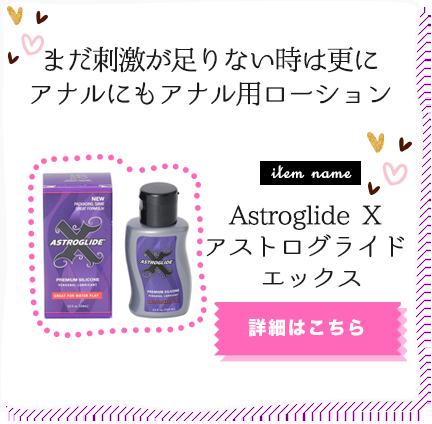 Astroglide X 【アストログライド エックス】